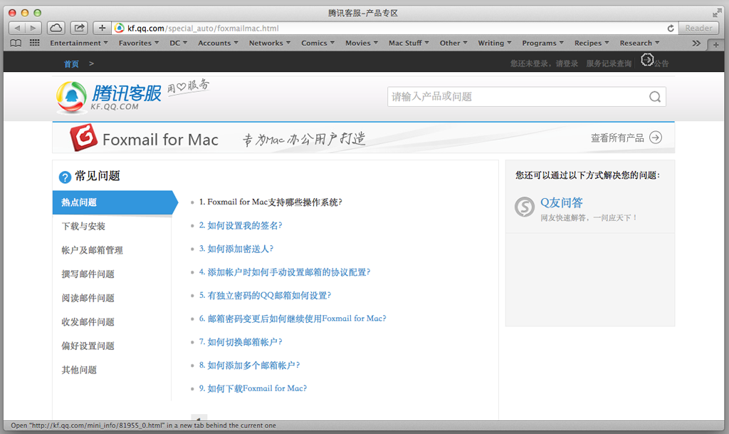 Foxmail review: Email client from China, with moderate
