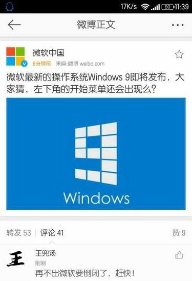 Weibo Windows 9