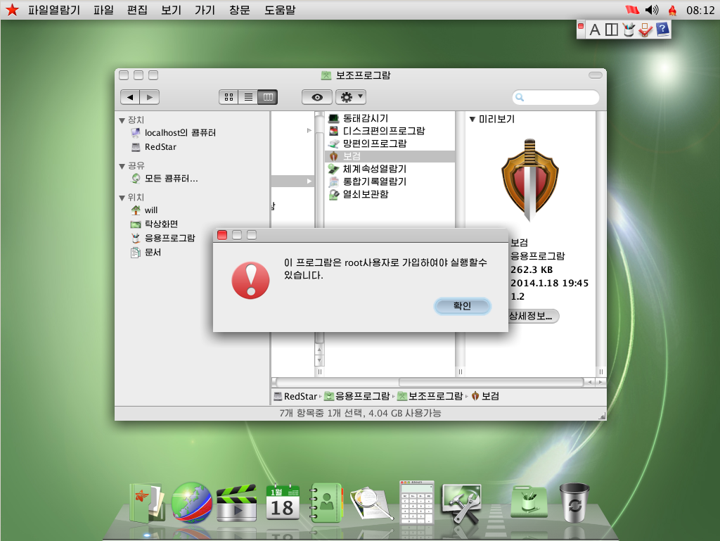 Meet Red Star Os The North Korean Linux Distro That Apes