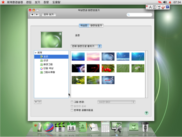 red star os 3