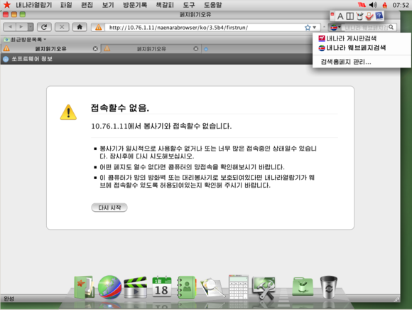 red star os browser