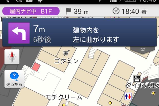 ntt indoor navigation