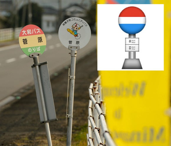 emoji busstop