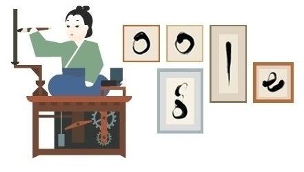 Google Doodle of karakuri doll 'robot'
