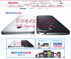 NTT DoCoMo summer campaign