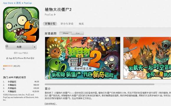 plants vs zombies 2 china